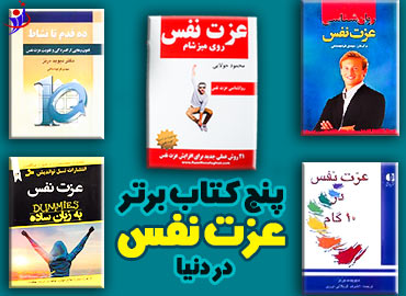 کتابهای روانشناسی بهترین کتاب روانشناسی عزت نفس کدام است راز موفقیت راز موفقیت