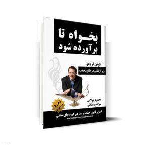 کتاب بخواه تا براورده شود تالیف محمود جولایی