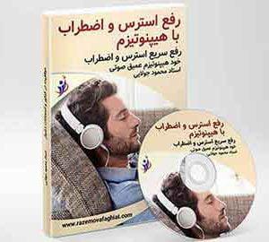 بهترین راه درمان استرس و اضطراب|هیپنوتیزم عمیق صوتی