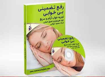 درمان کم خوابی - رفع تضمینی مشکل کم خوابی و اختلال خواب ( هیپنوتیزم عمیق صوتی )